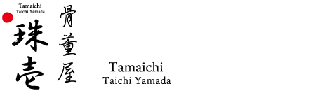 骨董屋「珠壱」(たまいち)|新潟県長岡関原の骨董品・古道具買取、茶道具・金工・古布・着物取扱店